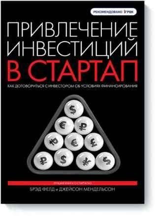 """Купить Брэд Фелд,Джейсон Мендельсон Книга """"Привлечение инвестиций в стартап. Как договориться с инвестором об условиях финансирования"""""""