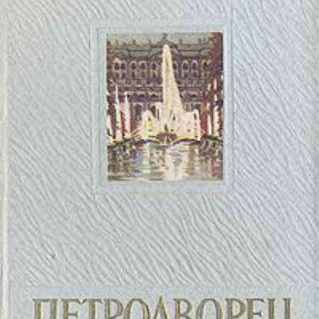 Купить Н. Н. Федорова, А. Г. Раскин Петродворец