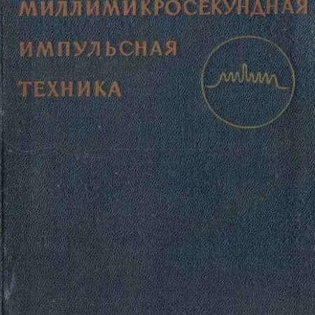 Купить И. Льюис, Ф. Уэллс Миллимикросекундная импульсная техника