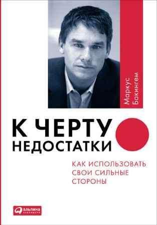 """Купить Маркус Бакингем Книга """"К черту недостатки! Как использовать свои сильные стороны"""""""