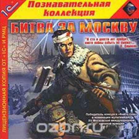 Купить Битва за Москву
