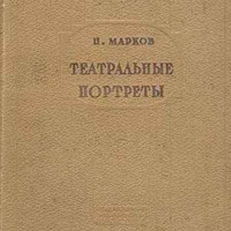 Купить П. Марков Театральные портреты. Сборник статей