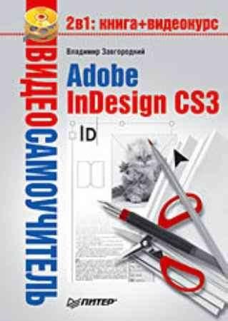 Купить Видеосамоучитель. Adobe InDesign CS3 (+CD)