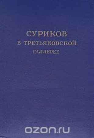 Купить Суриков в Третьяковской галерее