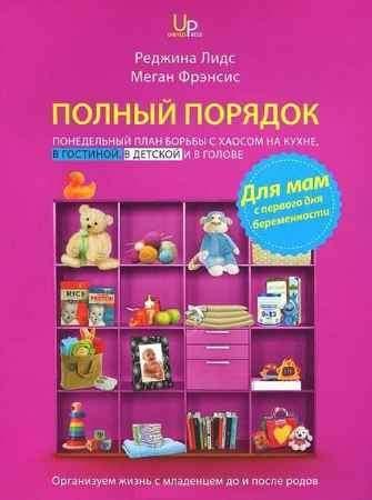 """Купить Меган Фрэнсис,Реджина Лидс Книга """"Полный порядок для мам. Понедельный план борьбы с хаосом на кухне, гостиной, в детской и голове"""""""