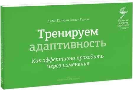 """Купить Аллан Каларко,Джоан Гурвис Книга """"Тренируем адаптивность. Как эффективно проходить через изменения"""""""