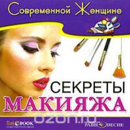 Купить Секреты макияжа. Современной женщине