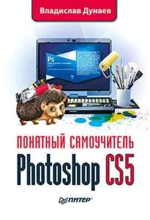Купить Photoshop CS5. Понятный самоучитель
