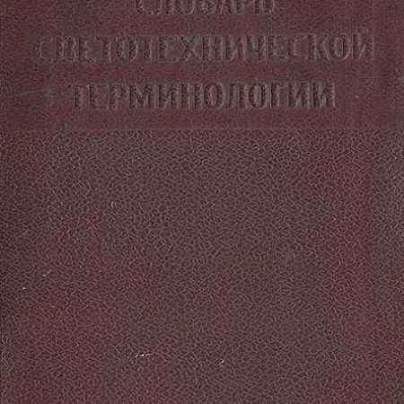 Купить Словарь светотехнической терминологии