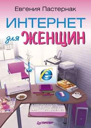 Купить Интернет для женщин