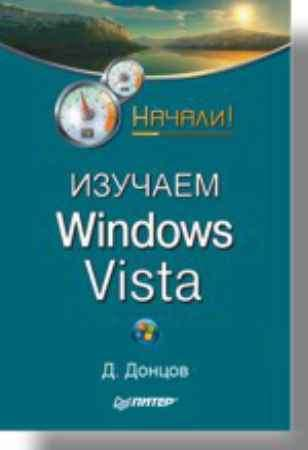 Купить Изучаем Windows Vista. Начали!