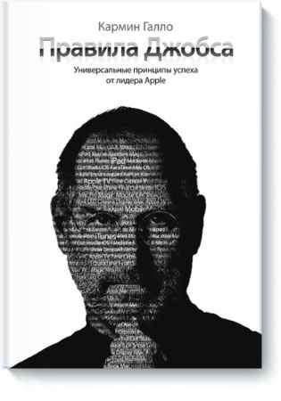 """Купить Кармин Галло Книга """"Правила Джобса. Универсальные принципы успеха от основателя Apple"""" (суперобложка)"""