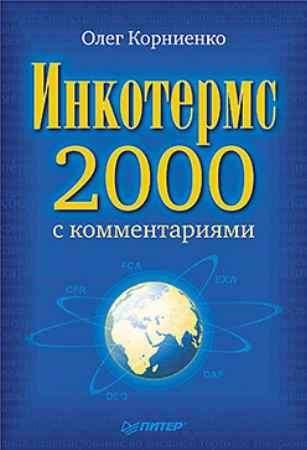 Купить Инкотермс-2000 с комментариями