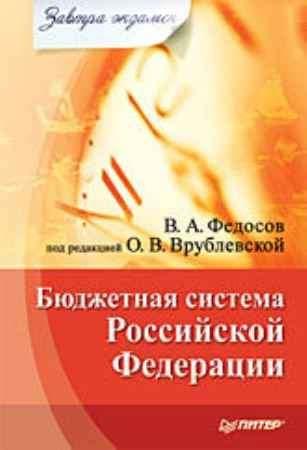 Купить Бюджетная система Российской Федерации. Завтра экзамен