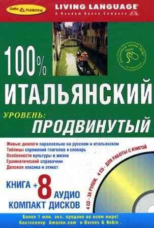 """Купить Книга """"100% Продвинутый итальянский (книга + 8 CD)"""""""
