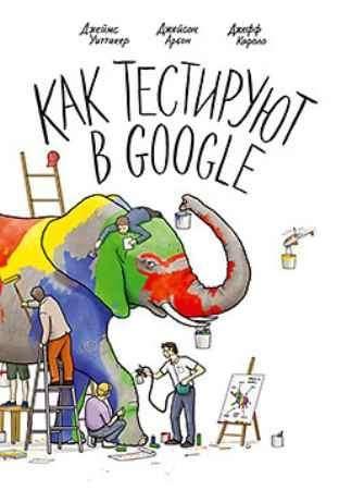 Купить Как тестируют в Google