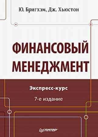 Купить Финансовый менеджмент. Экспресс-курс. 7-е изд.