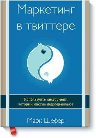 """Купить Марк Шефер Книга """"Маркетинг в твиттере. Используйте инструмент, который многие недооценивают"""""""