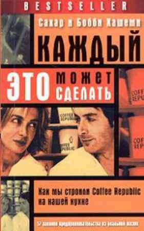 """Купить Бобби Хашеми,Сахар Хашеми Книга """"Каждый может это сделать: как мы строили Coffee Republic на нашей кухне. 57 законов предпринимательства из реальной жизни"""""""