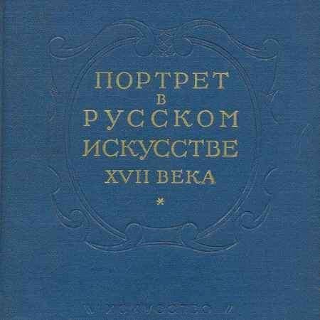 Купить Е. С. Овчинникова Портрет в русском искусстве XVII века
