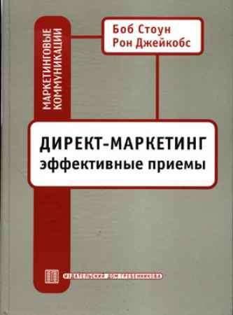 """Купить Боб Стоун,Рон Джейкобс Книга """"Директ-маркетинг: эффективные приемы"""""""