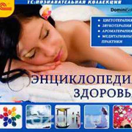 Купить Энциклопедия здоровья