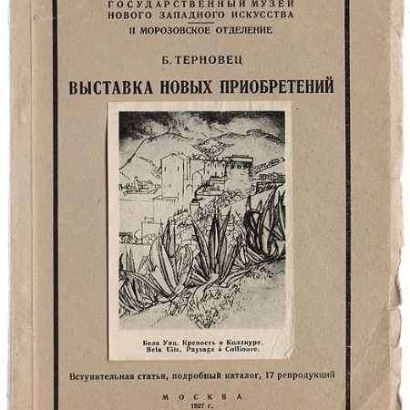 Купить Б. Терновец Выставка новых приобретений