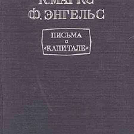 Купить К. Маркс, Ф. Энгельс Письма о