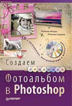Купить Создаем домашний фотоальбом в Photoshop (+CD)