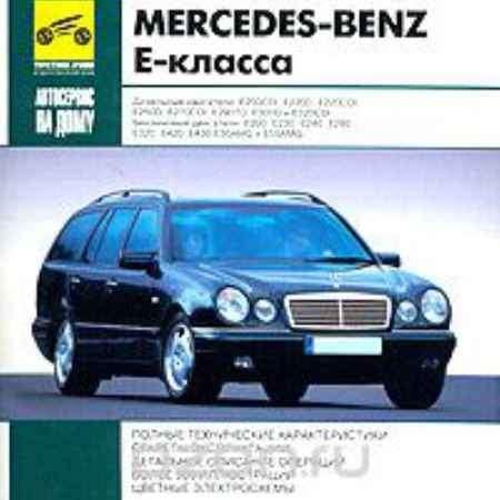 Купить Mercedes-Benz E-класса
