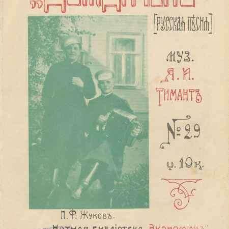 Купить Я. И. Тимант Дождичек. Русская песня для голоса с фортепиано