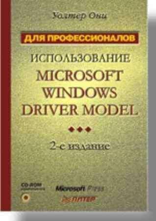 Купить Использование Microsoft Windows Driver Model. 2-е изд. (+CD). Для профессионалов