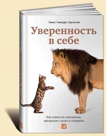 """Купить Томас Чаморро-Премузик Книга """"Уверенность в себе: Как повысить самооценку, преодолеть страхи и сомнения"""""""