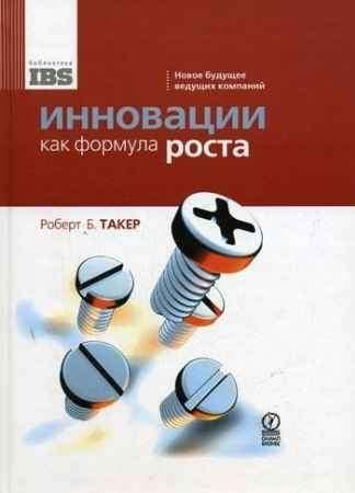 """Купить Роберт Б. Такер Книга """"Инновации как формула роста. Новое будущее ведущих компаний"""" (твердый переплет)"""