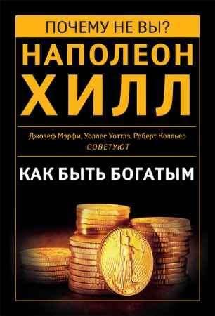 "Купить Патриция Хоран Книга ""Как быть богатым. Советуют Наполеон Хилл, Джозеф Мэрфи, Уоллес Уоттлз, Роберт Колльер"""