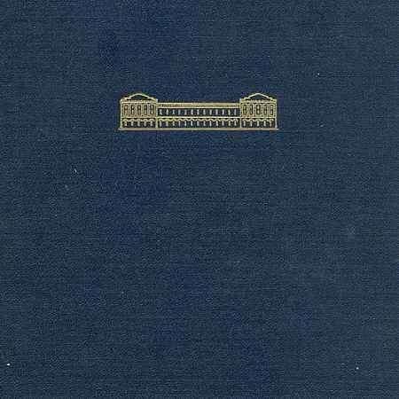 Купить Ежегодник Малого театра. 1953-1954