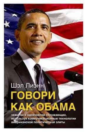 Купить Шэл Лиэнн КНИЖНЫЙ СТОК: Говори как Обама