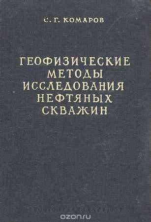 Купить С. Г. Комаров Геофизические методы исследования нефтяных скважин