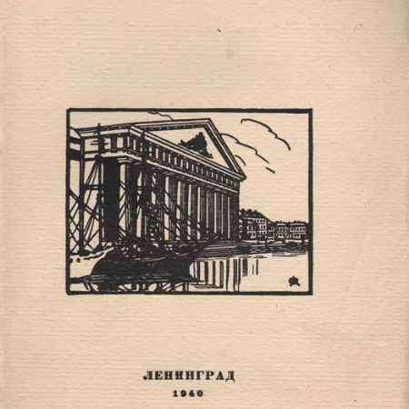 Купить Анна Петровна Остроумова-Лебедева. Каталог выставки