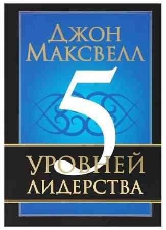 """Купить Джон Максвелл Книга """"5 уровней лидерства"""""""