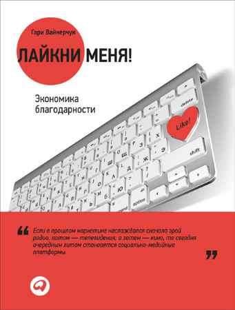 "Купить Гари Вайнерчук Книга ""Лайкни меня! Экономика благодарности"""