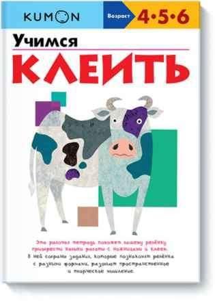 """Купить KUMON Книга """"Учимся клеить. Рабочая тетрадь KUMON"""" (от 4 до 6 лет)"""
