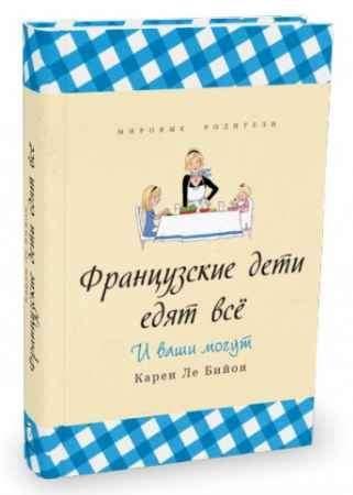 """Купить Карен Ле Бийон Книга """"Французские дети едят всё"""""""