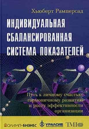 """Купить Хьюберт Рамперсад Книга """"Индивидуальная сбалансированная система показателей. Путь к личному счастью, гармоничному развитию и росту эффективности организации"""""""