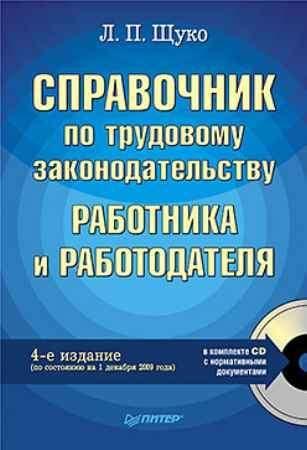 Купить Справочник по трудовому законодательству работника и работодателя. 4-е изд. (+СD)