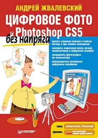 Купить Цифровое фото и Photoshop CS5 без напряга