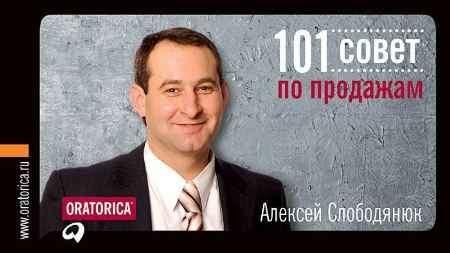 Купить Алексей Слободянюк КНИЖНЫЙ СТОК: 101 совет по продажам