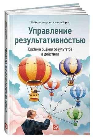 """Купить Гэри Кокинз Книга """"Управление результативностью: Система оценки результатов в действии"""" (твердый переплет)"""