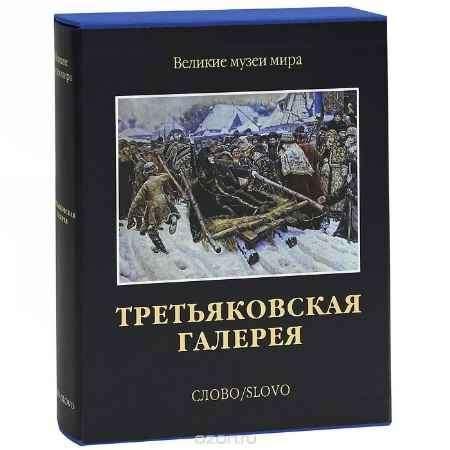 Купить Государственная Третьяковская галерея (подарочное издание)