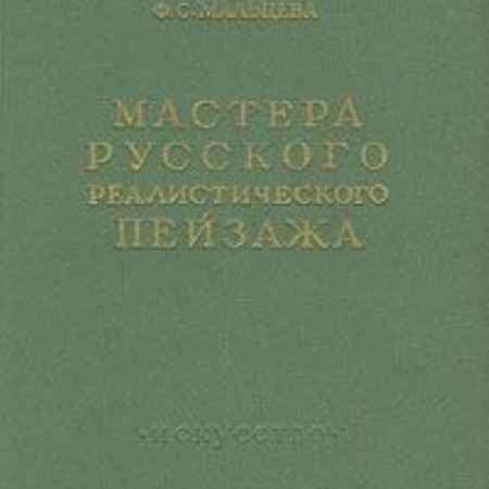 Купить Ф. С. Мальцева Мастера русского реалистического пейзажа
